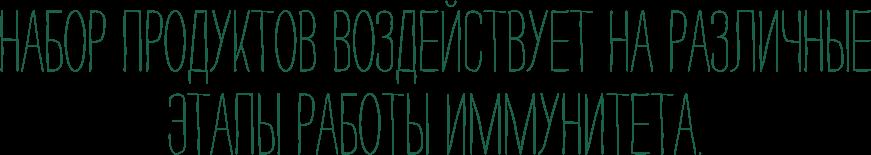 Набор продуктов воздействует на различные этапы работы иммунитета.